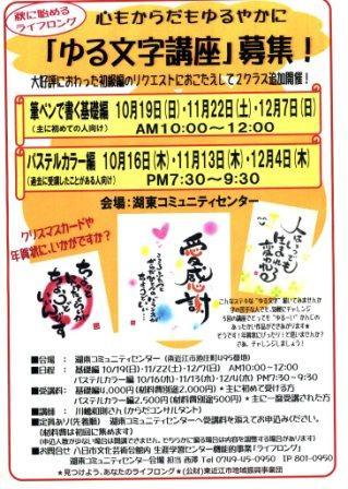2014yurumoji2chirashi2.jpg