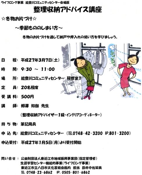 20150307seirinotogawachirashi.jpg