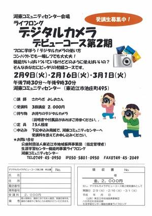 20160209dejikamedebyuchirashi2.jpg