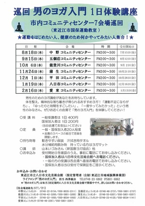 2016junkaiyogachirashi.jpg