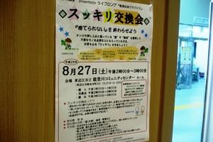 20160827sukkirinotogawa01.JPG