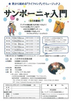 201610sanponyachirashi.jpg