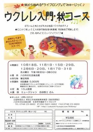 201610ukuleleakichirashi.jpg