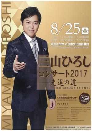 三山ひろし2017.jpg