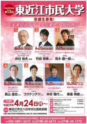 H29第13回東近江市民大学.jpg