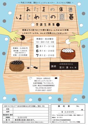 H29蒲生はじめての囲碁チラシ.jpg