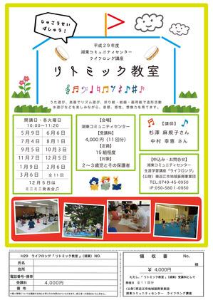 H29(湖東)リトミック教室チラシ画像.jpg