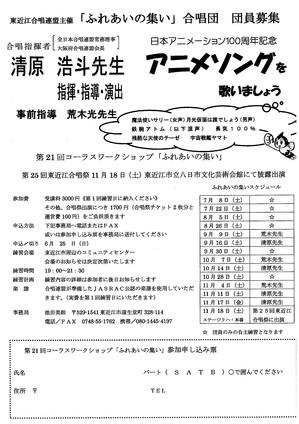 ふれあいの集い合唱団 団員募集.jpg
