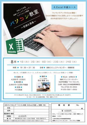 H29(湖東)パソコン教室Excel中級.jpg