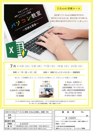 H29(湖東)パソコン教室Excel初級.jpg
