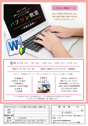H29(湖東)パソコン教室Word初級.jpg