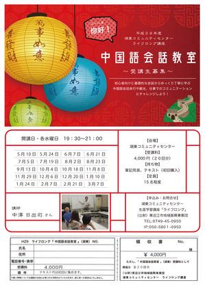 H29(湖東)中国語講座チラシ.jpg