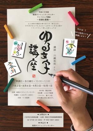 (能登川)ゆる文字講座チラシ.jpg