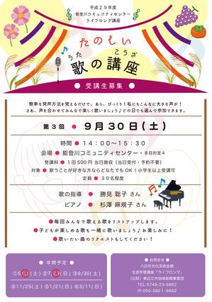 H29_9月(能登川)たのしい歌の講座チラシ.jpg