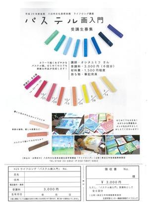 文芸H29後期パステル.jpg