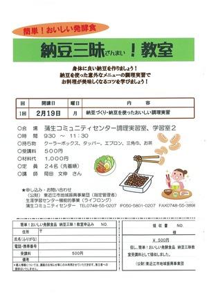 蒲生H29後期納豆.jpg
