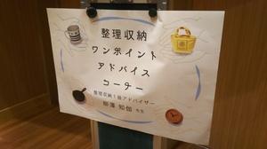 20170903スッキリ5.JPG