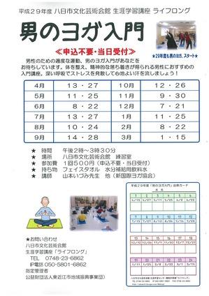 2017男のヨガチラシ.jpg