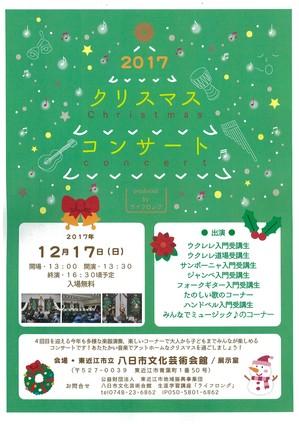 20171217X'masconcertchirashi.jpg