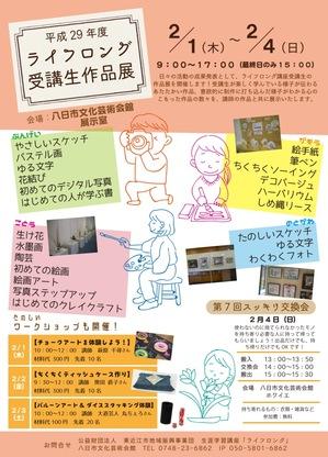 ライフロング受講生作品展チラシ.jpg