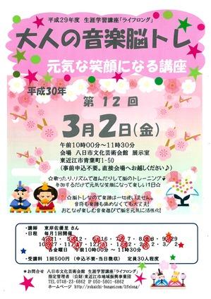 文芸脳トレH30.3.2.jpg