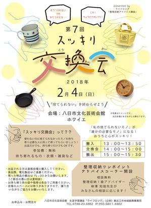 スッキリ交換会チラシ(2月).jpg