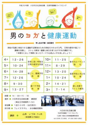 2018男のヨガと健康運動チラシ.jpg