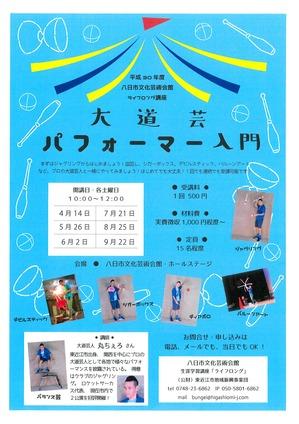 H30大道芸パフォーマーチラシ.jpg