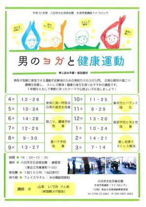 H30男のヨガと健康運動チラシ.jpg