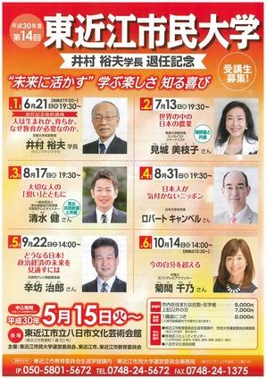 第14回東近江市民大学.jpg