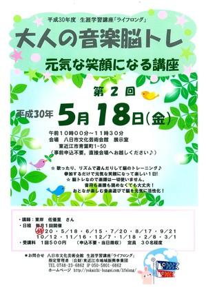 H30大人の音楽脳トレ5.18.jpg