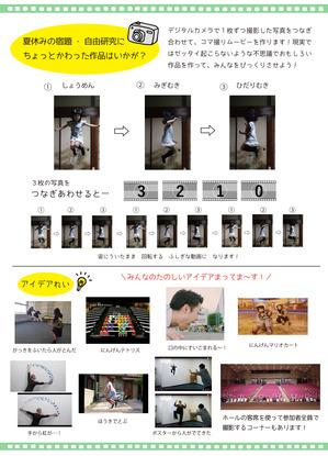 (裏面)H30夏休みワークショップ.jpg