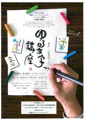 H30ゆる文字(能登川)チラシ.jpg