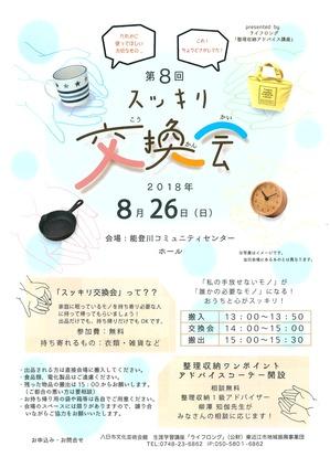 H30スッキリ交換会(能登川)チラシ.jpg