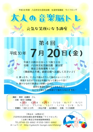 H30大人の音楽脳トレ7.20チラシ.jpg