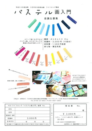 H30パステル後期(文芸).jpg
