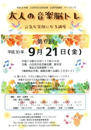 H30大人の音楽脳トレ9.21.jpg