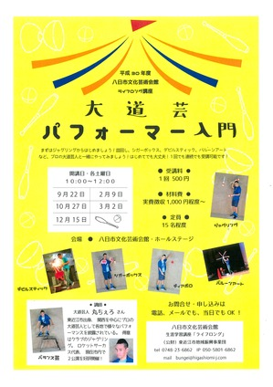 H30大道芸(後半)チラシ.jpg