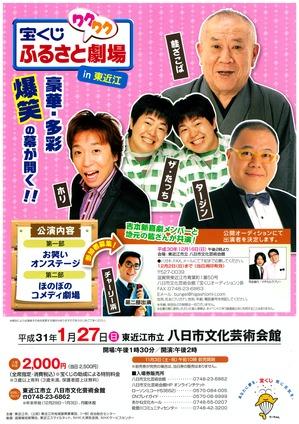 20190127wakuwaku.jpg