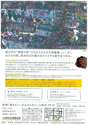 20190120egaki2.jpg