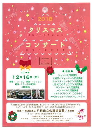 H30クリスマスコンサートチラシ.jpg