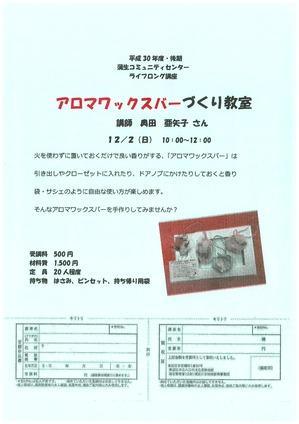 H30蒲生アロマワックスバーチラシ.jpg