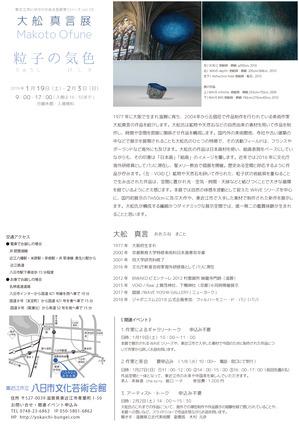 20190119(画像)大舩展チラシ裏.jpg