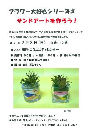 H30蒲生サンドアート.jpg