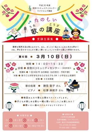 H30_3月(能登川)たのしい歌の講座チラシ.jpg