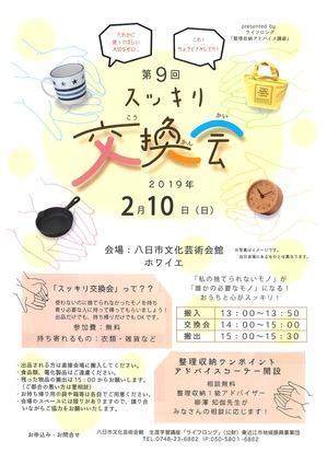 H31.2.10スッキリ交換会(文芸)チラシ.jpg