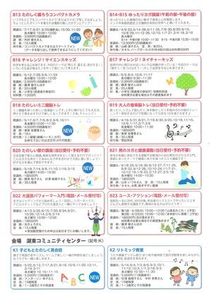 H31募集チラシ②.jpg