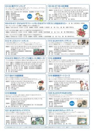 H31募集チラシ③.jpg