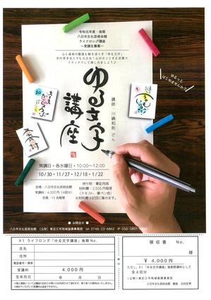 ゆる文字(R1後期文芸)チラシ.jpg