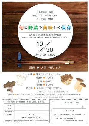 R1旬の野菜後期チラシ.jpg